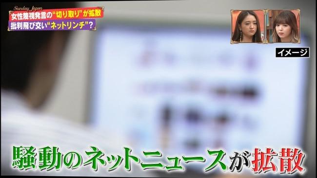 森喜朗会長 女性蔑視 東京五輪 ネットリンチ 批判 マスコミ TBSに関連した画像-03