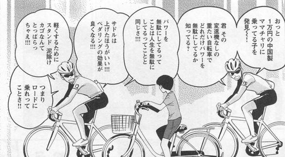 自転車 歩行者 自衛 炎上に関連した画像-01