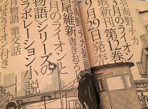 物語シリーズ 3月のライオン コラボ 西尾維新 書き下ろし 月物語 つばさライオン 特装版に関連した画像-01