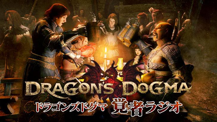 ドラゴンズドグマ2に関連した画像-01