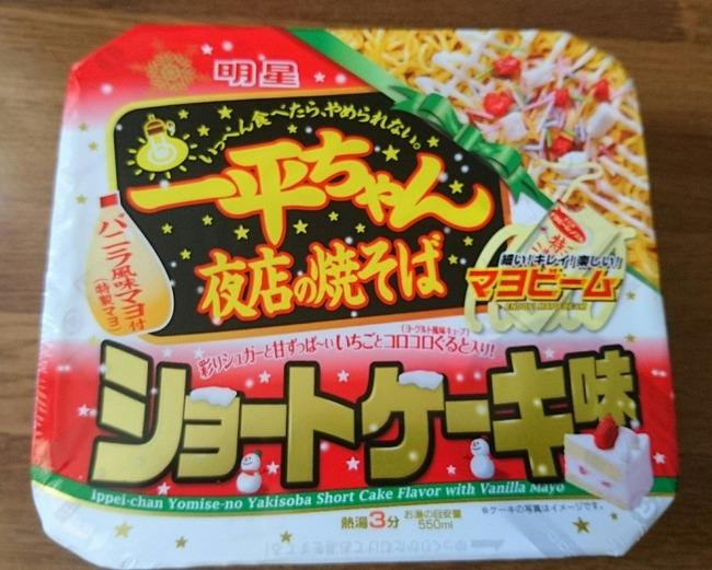 一平ちゃん ショートケーキ味 感想 レビュー 美味しい 不味い カップ焼きそばに関連した画像-02