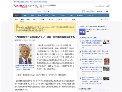 舛添都知事 政治資金 私的流用に関連した画像-02