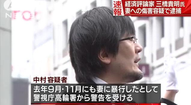 三橋貴明 経済評論家 妻 暴行 年齢 10代 噛み付くに関連した画像-05
