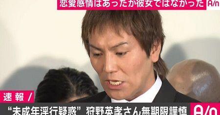 狩野英孝 未成年淫行 許せる 許せない アンケート ニコ生に関連した画像-01