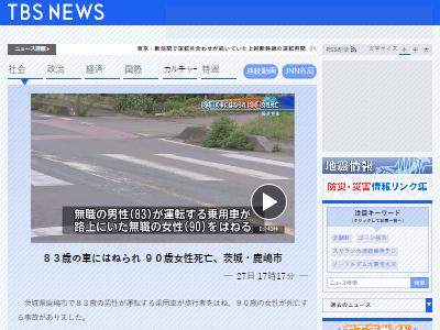 茨城高齢者ドライバー死亡事故に関連した画像-02