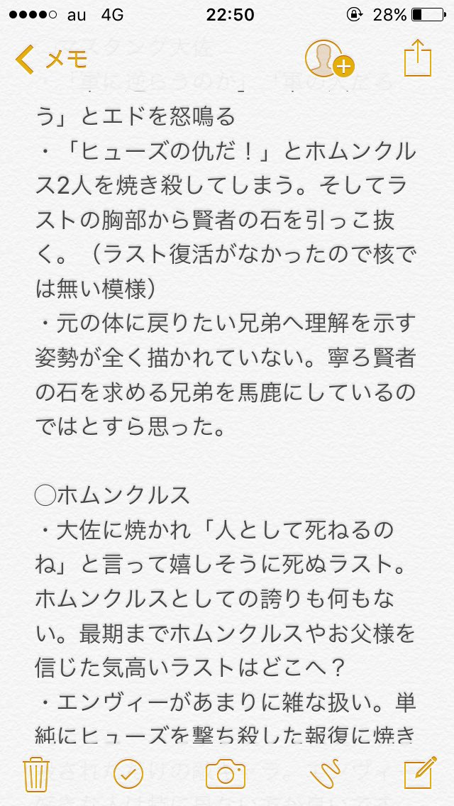 鋼の錬金術師 実写 映画 批判 号泣に関連した画像-08