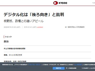 枝野幸男 デジタル 後ろ向きに関連した画像-02