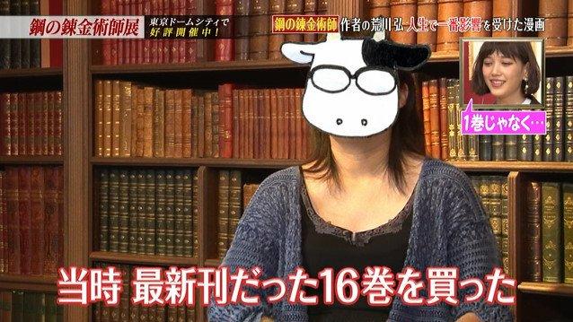 鋼の錬金術師 荒川弘 テレビ 初登場に関連した画像-27