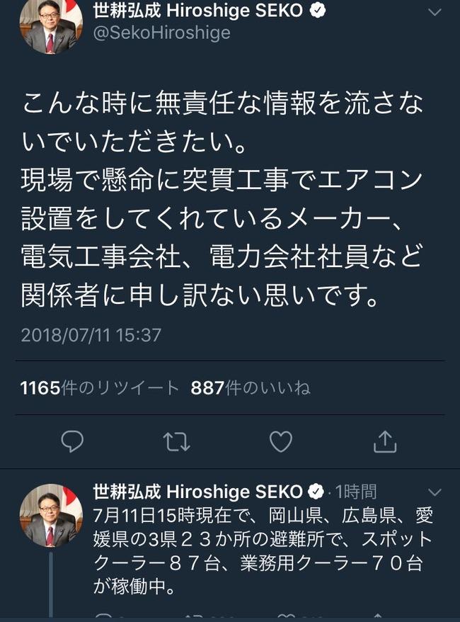 左翼 ツイッター 西日本豪雨 安倍総理 自衛隊 クーラー デマに関連した画像-04