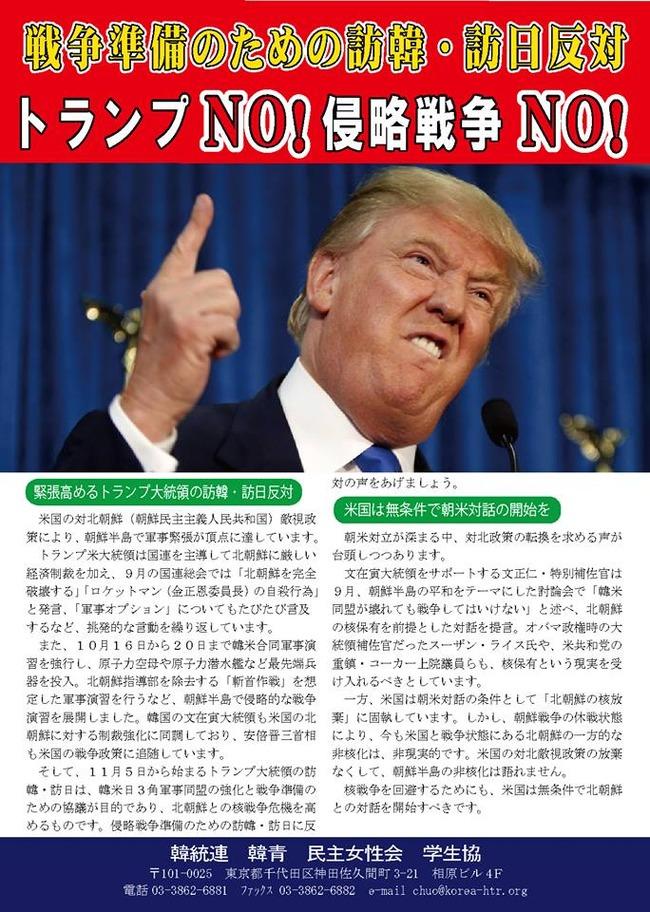 韓国人 デモ トランプ大統領 北朝鮮に関連した画像-06