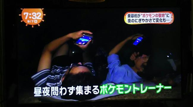 自殺 名所 東尋坊 ポケモンGO 自殺者 昼夜 徘徊 トレーナー に関連した画像-02