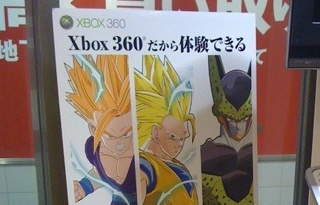 Xbox360体験コーナー