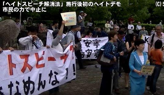 川崎 ヘイトデモ 中止に関連した画像-03