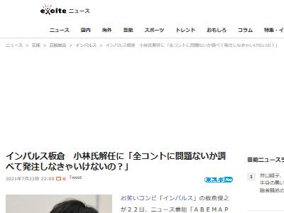 インパルス 板倉 ラーメンズ 小林賢太郎 小山田 五輪に関連した画像-02