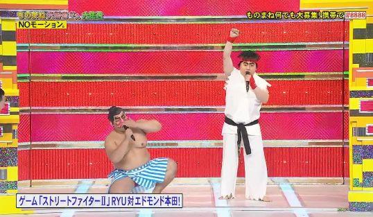 芸人 NOモーション ものまね 紅白ものまね歌合戦 スト2 ストリートファイター2 リュウ 本田 に関連した画像-05