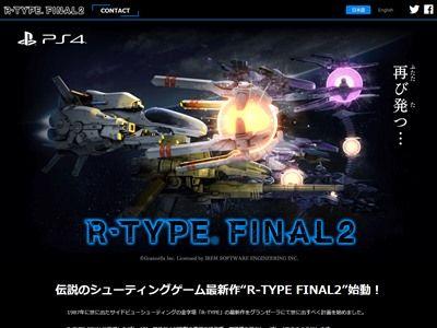 R-TYPE FINAL2 復活に関連した画像-02
