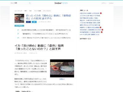 イカ 活け締め 虐待に関連した画像-02