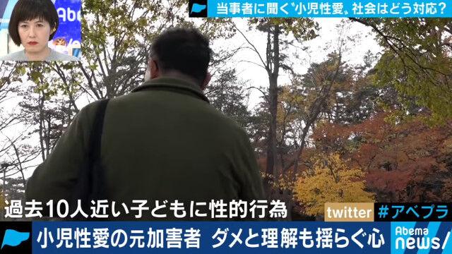 AbemaTV AbemaPrime 性犯罪者 実名 顔出し 批判 炎上に関連した画像-04
