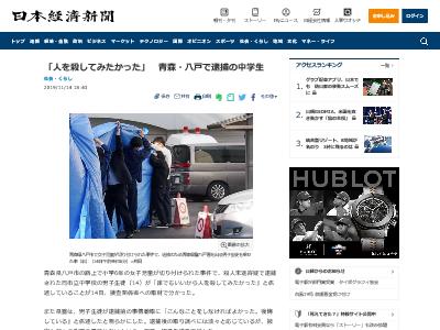 青森県八戸市 女児 刃物 切り付け 男子中学生に関連した画像-02