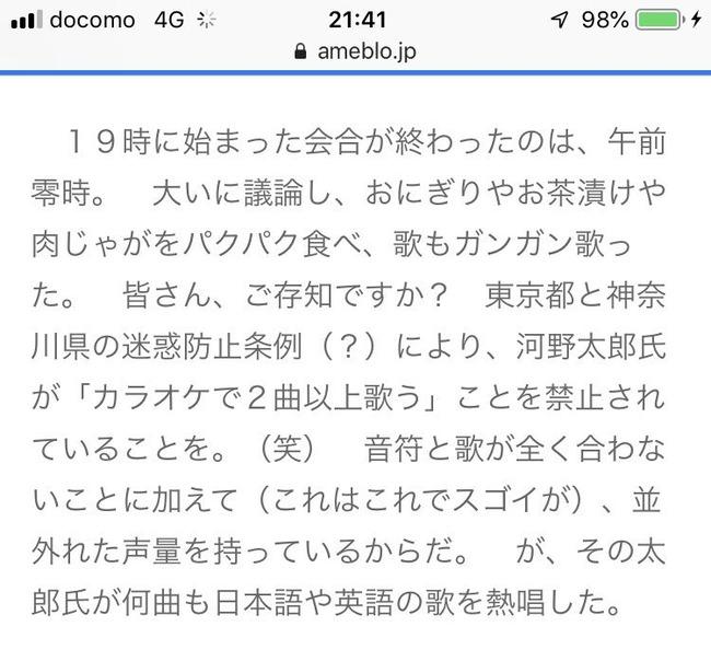河野太郎 欠点 歌唱力 音痴 ジャイアンに関連した画像-03
