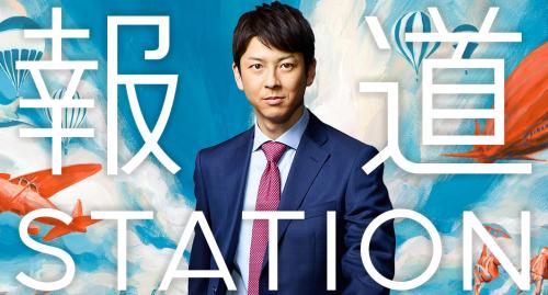 新型コロナ 報道ステーション 富川悠太 感染 テレビ朝日に関連した画像-01