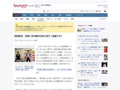 松岡修造 娘 宝塚 マスコミ 報道 激怒 苦言に関連した画像-02
