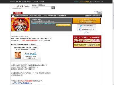 江頭2:50 ニコ生 DVDに関連した画像-02