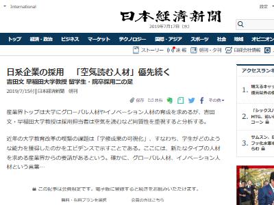 日本企業 採用基準 倫理的 空気を読むに関連した画像-02
