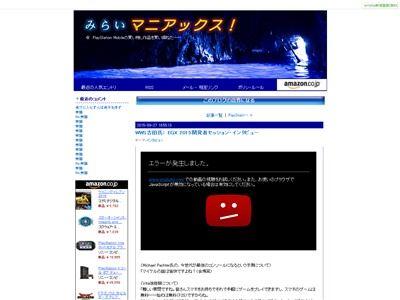 プレイステーション 誕生 任天堂 吉田修平に関連した画像-02