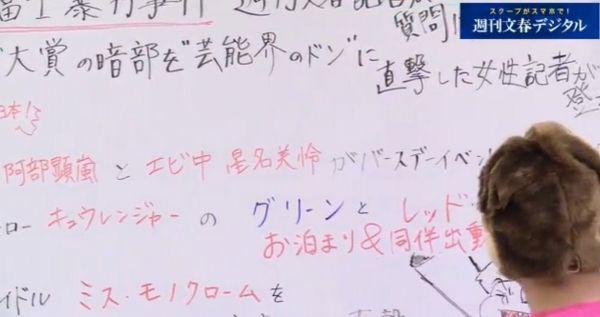 文春砲 ミス・モノクローム ジャニーズ エビ中 キュウレンジャーに関連した画像-04