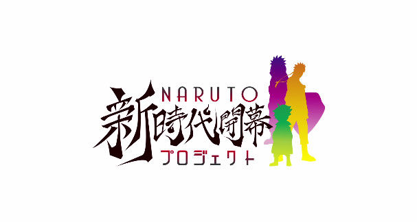 ナルト NARUTO ボルト BORUTO 予告に関連した画像-04