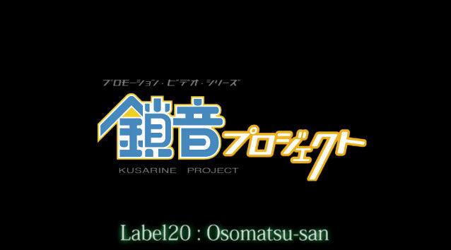 おそ松さん 鎖音プロジェクト 実写化に関連した画像-02