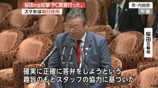 桜田PCスマホクラウド答弁に関連した画像-13