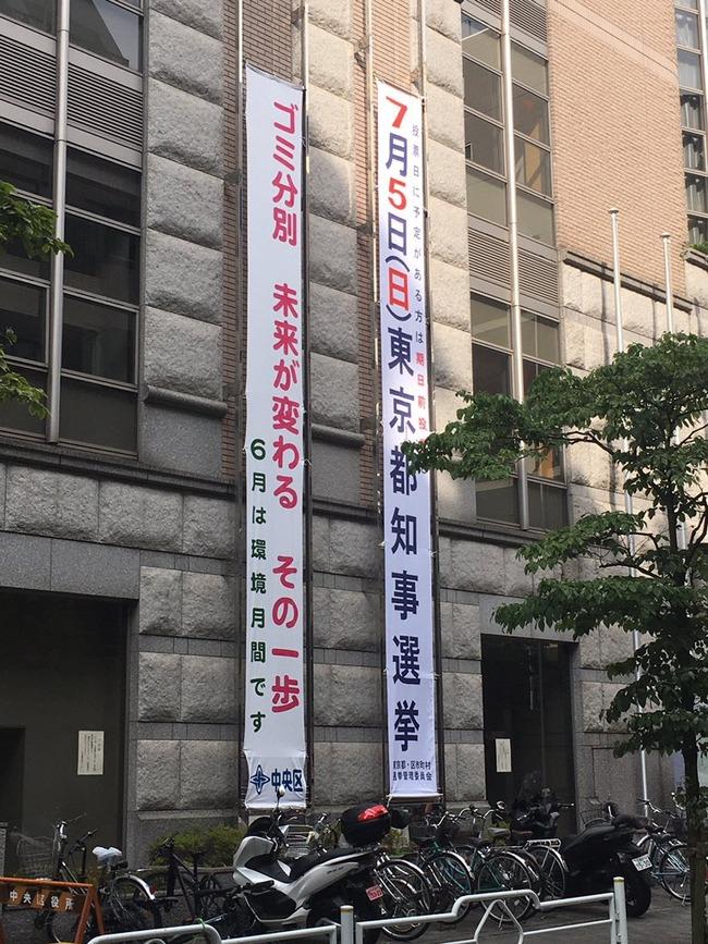 ゴミ分別 垂れ幕 都知事選 政治風刺に関連した画像-02