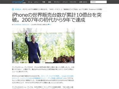 iphoneに関連した画像-02