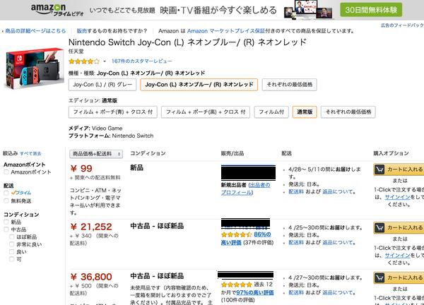 Amazon 詐欺に関連した画像-03