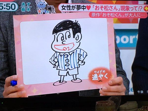 フジテレビ おそ松さん おそ松くん 特集 有名漫画家 やくみつる 六つ子 長男に関連した画像-08