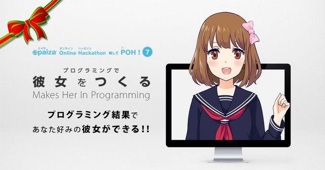 プログラミング 言語 恋愛アドベンチャーゲーム プログラミングで彼女をつくるに関連した画像-01