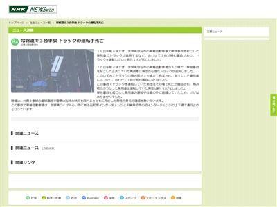常磐道 谷和原 事故に関連した画像-02