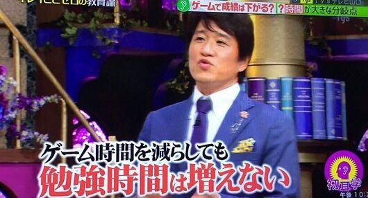 香川県職員ゲーム規制反対言及に関連した画像-01