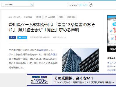 香川県 ゲーム規制条例 弁護士会 声明 廃止 憲法 違反に関連した画像-02