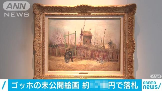 ゴッホ 未公開絵画 オークション 17億円 落札に関連した画像-01