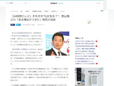 24時間マラソン 24時間テレビ 日本テレビ に関連した画像-02