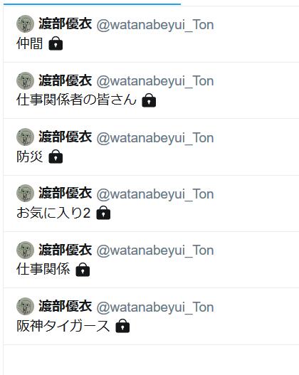 公開 リスト twitter 非
