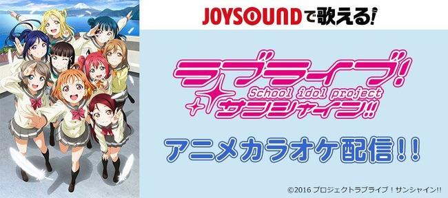ラブライブ! サンシャイン!! カラオケ ジョイサウンド JOYSOUNDに関連した画像-01