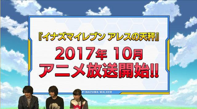 イナズマイレブン アレスの天秤 テレビアニメに関連した画像-02
