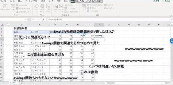 エクセル 関数 数式 操作中 打ち間違い ニコニコ動画 煽り コメント マクロに関連した画像-05