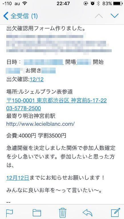 東京デザインウィーク 炎上 忘年会に関連した画像-05