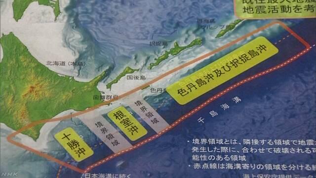 北海道 地震 可能性 切迫 地震調査委員会に関連した画像-01