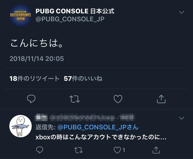 Xbox PUBG PS4に関連した画像-03